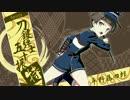 【刀剣乱舞】平野藤四郎をイメージしてピアノ曲作ってみた【特】