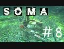 【実況】水底に潜む恐怖#8【SOMA】 thumbnail