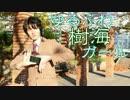 【美少女教祖黒男】ゆるふわ樹海ガール【踊ってみた】