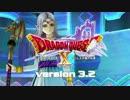 『ドラゴンクエストX』大型アップデート予告映像「version3.2始動」