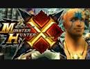 【4人実況】ゼロから始める絶望的ハンターライフ【MHX】Part2