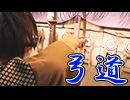 日光江戸村でタイムスリップの旅【レトルト・キヨ・牛沢・ガッチマン】part2