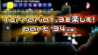 【字幕プレイ】Terraria1.3を楽しむ!part34-1【カルティスト】