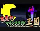 【協力実況】狂気のマインクラフト王国 Part20【Minecraft】