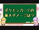 【PTCGO】ポケモンカードの最大ダメージは?(結月ゆかり実況プレイ)