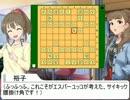 盤上のシンデレラ ~堀裕子のサイキック腰掛け角~ 第6局