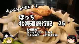 【ゆっくり】北海道旅行記 25 札幌観光編 ジンギスカンだるま thumbnail