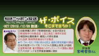 【宮崎哲弥】ザ・ボイス そこまで言うか!H27/12/09【税制改革のプロレス】