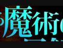 【第1期】とある魔術の禁書目録【ワンパンマンOP】