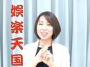 早川亜希動画#168≪娯楽天国の舞台!≫