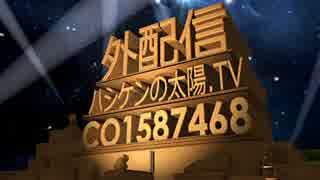 20世紀フォックス「ハシケンの太陽.TV」(星空ver)
