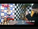 【ナマイベルト!】加藤純一のセクシー女優イベント敏腕レポート その3