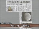 【JAXA】あかつき、金星軌道に投入成功[桜H27/12/10]