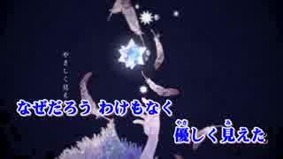 【ニコカラ】よだかの星≪on vocal≫