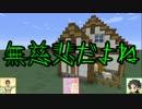 【実況】素人に『MINECRAFT』1時間建築をやらせるとこうなる・5人目 thumbnail