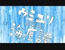 『ウミユリ海底譚』を歌ってみました。【松下】