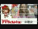 【イベルト】加藤純一のセクシー女優イベント敏腕レポートその3(コメ付)