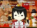 【ユキV4_Natural】クリスマスが過ぎても【カバー】