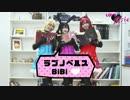 【LOVE♡μ'sic】ラブノベルス 踊ってみた【5th music】 thumbnail