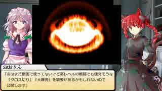 【SW2.0】東方紅地剣 S4-EX【東方卓遊戯】