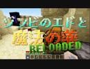 【Minecraft】ゾンビと旅するマインクラフト Part7【ゆっくり実況】