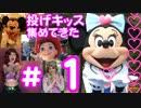 【ディズニー旅】ハロウィーン・投げキッス集めてきた 01