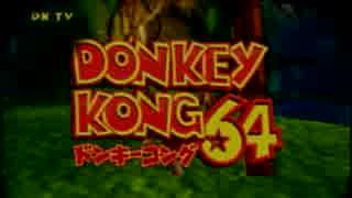 【実況】 ドンキーコング64が僕たちに教えてくれたこと part1