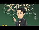 第11話「快晴!巨人中学校」