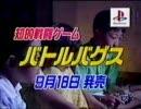 ゲームCM バトルバグス