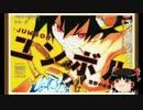 第33位:ゆっくりジャンプ打ち切り漫画レビュー【重機人間ユンボル】 thumbnail
