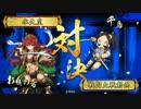 【戦国大戦】戦場を駆ける姫&真田忍者 VS 信長の忍びトリプルSS【正三B】