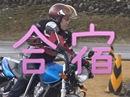 【バイクの免許】を取ろう!山形県 合宿生活 part.1