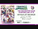 【SideM】ST@RTING LINE-07 彩【試聴】 thumbnail