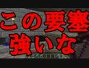 【Minecraft】マインクラフトで攻城戦やってみたpart5【マルチプレイ】 thumbnail