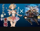【ゆっくり解説】オクトーさんの魅力や使い方を紹介する編【グラブル】 thumbnail