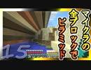 【Minecraft】マイクラの全ブロックでピラミッド Part15【ゆっくり実況】