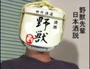 野獣先輩日本酒説