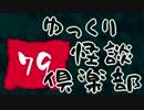 【ちょい怖】 ゆっくり怪談倶楽部 【第79回】