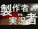 【実況】 ゲーム製作者vs実況者 #1