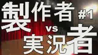 【実況】 ゲーム製作者vs実況者 #1 thumbnail