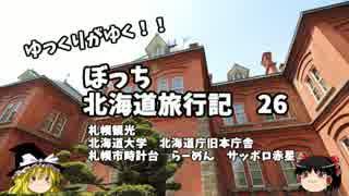 【ゆっくり】北海道旅行記 26 札幌観光編 旧本庁 時計台ほか thumbnail