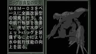 【機動戦士ガンダム ギレンの野望 ジオンの系譜】ジオン実況プレイ225