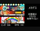 太鼓の達人☆×10の歴史(AC4〜AC6前)