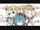 【手描き】さもんじまーえ!【左文字】 thumbnail