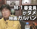 ニコ生岡田斗司夫ゼミ12月6日号「劇場版ガルパンのすごさとM-1で見たお笑いラグナロク2015」