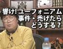 ニコ生岡田斗司夫ゼミ12月6日号延長戦「響け!ユーフォニアムはチャイルドポルノ?童顔巨乳クライシス」
