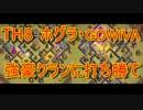 【クラクラ実況】TH8 ホグラッシュ&GOWIVA!メンバーの全壊【クラン対戦】