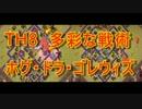 【クラクラ実況】TH8の多彩な全壊♪あんな編成こんな編成【クラン対戦】