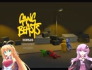 【Gang Beasts】マキとゆかりの対戦重点part3【VOICEROID実況】