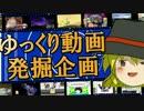 【視聴者参加型ゆっくり動画発掘企画】分家ゆっくりおすそわけ '15年12月